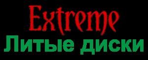 Литье Экстрим